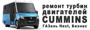 Ремонт турбин для ГАЗель Next, Бизнес